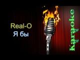 RealO (Реал О) - Я бы ( караоке )