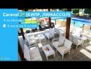 Caravel 2* КИПР, ЛИМАССОЛ