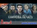 Каинова печать / 2018 (драма, криминал). 2 серия из 4