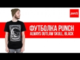 Футболка Punch - Always Outlaw Skull, Black. Обзор