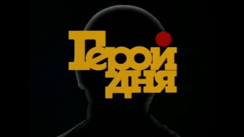 Заставка программы Герой дня НТВ 16 10 1995 1998 16 04 05 07 2001