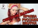SINDROM_NATASHI_pravda_o_russkih_shkurah_