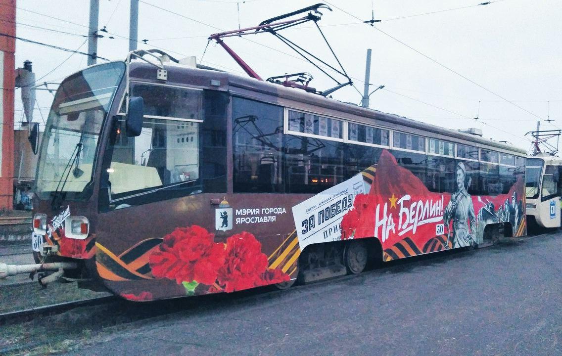 Трамвай №30. Ярославль
