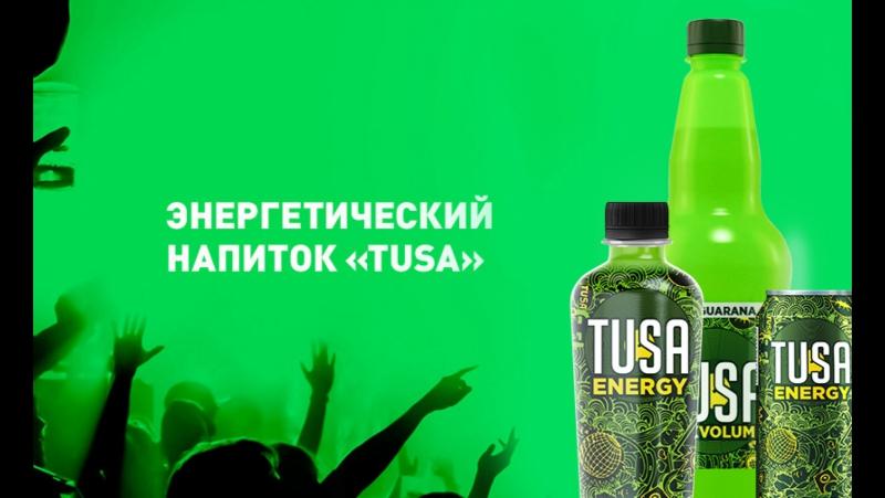 TUSA - энергия твоей тусовки!