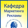 Кафедра Маркетинга и Рекламы РГГУ