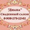 Свадебные платья Свадебный салон Диана Таганрог