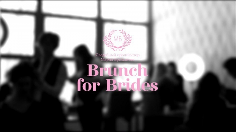 Сердце красоты и стиля - Бьюти-зал на Юбилейном BRUNCH for BRIDES 5.0