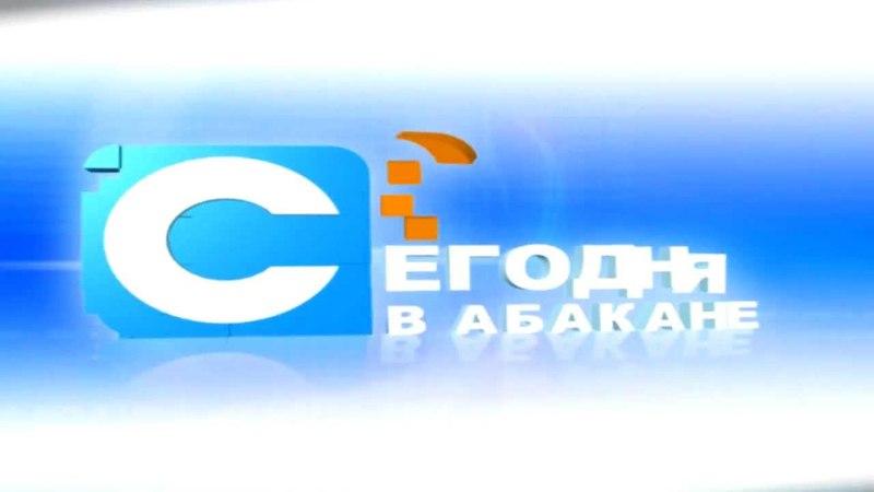 Заставка программы Сегодня в Абакане (ТВ Абакан, январь 2009-февраль 2013)
