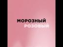 Морозный розовый идеально подойдет под твой морозный румянец. Зима близко, готовь свои пальчики в боевую готовность 😄 markcos