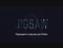 Пила 8. переозвученный трейлер и добавкой трека. переозвучка by Lev Khaipov