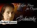 ☀♫ Альфред Шнитке - Музыка до дрожи....