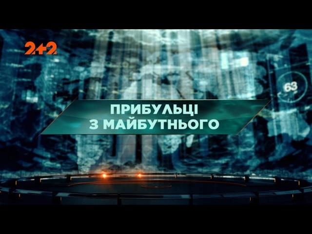Прибульці з майбутнього – Загублений світ. 102 випуск