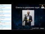 Василий Попов Введение в Эзотерику 2016 04 13