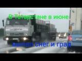 Выпал снег в июне. В Татарстане снег и град.