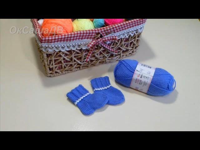 Вяжем носочки для новорожеднного. Knitted socks for the newborn.