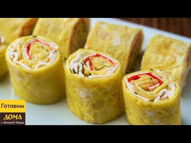 Потрясающая закуска с крабовыми палочками Яичные роллы с начинкой