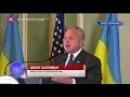 Заместитель госсекретаря США прибыл в Украину