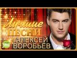 АЛЕКСЕЙ ВОРОБЬЁВ - Лучшие песни 2018 Best Hits in the Mix