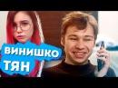 Саша Фокин ОТГАДЫВАЕТ МОЛОДЁЖНЫЙ СЛЕНГ «ДОРОГАЯ МЫ УБИВАЕМ ДЕТЕЙ