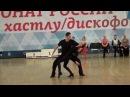 10.12.2017 ЧР-2 J J Champions Slow 1 место №132 Павел Катунин - №443 Екатерина Николаева