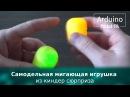 Самодельная мигающая игрушка из киндер сюрприза Самоделки из KinderSurprise