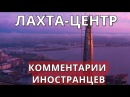 Лахта центр Комментарии иностранцев