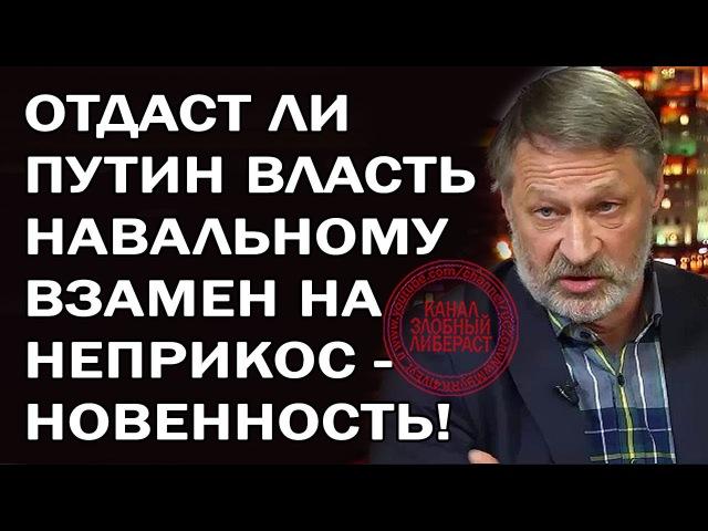 УЙДЕТ ЛИ ПУТИН ДОБРОВОЛЬНО ИЛИ ВПЕРЕД НОГАМИ! Орешкин, Пономарев на Радио Свобод...