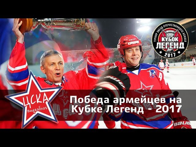 Победа армейцев на Кубке Легенд 2017. ЦСКАВидеоблог выпуск 11.