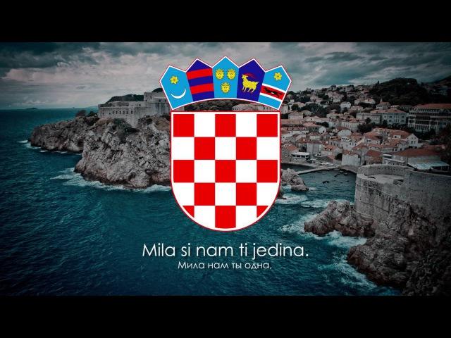 Гимн Хорватии - со словами и русским переводом!