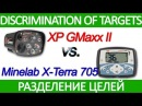 X-Terra 705 vs XP GMaxx 2 - discrimination of targets, разделенее целей