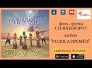 По горам Карпатским - Фолк-группа Солнцеворот / Folk-group Solncevorot - Po Goram Karpatskim