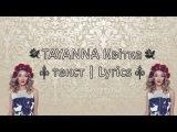 TAYANNA - Квтка (Kvitka) + текст Lyrics