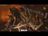 Ninja Gaiden 2 5 - ТАКТИКА ТУТ ОЧЕНЬ НУЖНА