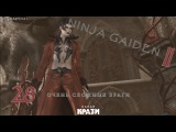 Ninja Gaiden 2 28 - ОЧЕНЬ СЛОЖНЫЕ ВРАГИ