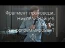 Николай Зайцев - Как ты запрограммирован