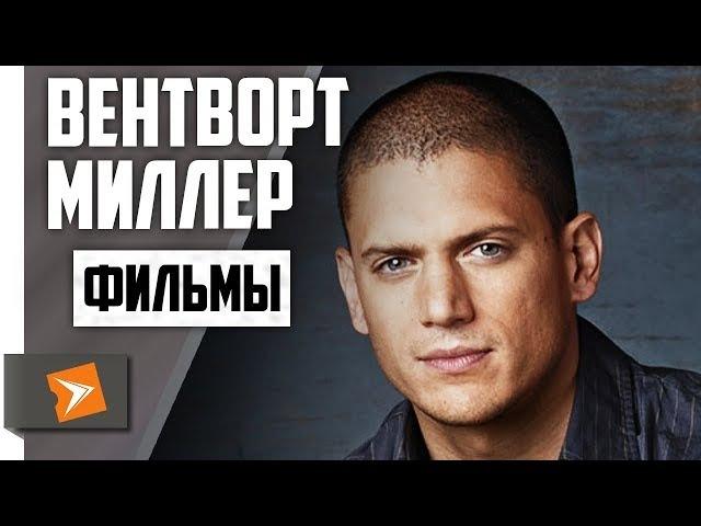 Вентворт Миллер • Лучшие Фильмы | Киноклипы Топ-10