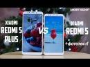 Xiaomi Redmi 5 Plus vs Xiaomi Redmi 5 подробный обзор новинок Так ли очевиден выбор