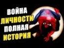 ВОЙНА ЛИЧНОСТИ САМАЯ СИЛЬНАЯ ВЕРСИЯ ЧЕЛОВЕКА-ПАУКА Дэдпул и Демон-Халк \ ПОЛНАЯ ИСТОРИЯ. Marvel