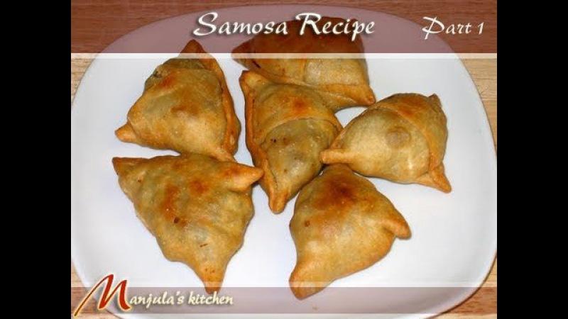 Samosa Recipe Part 1 of 2 by Manjula