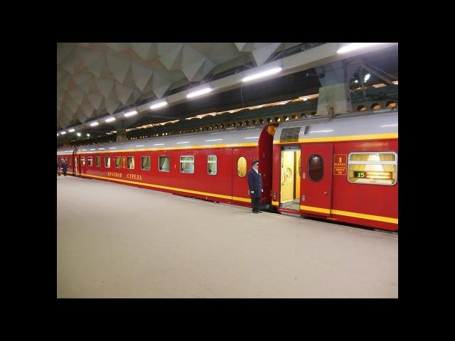 Поезд №1 Красная стрела. Полный обзор. Ехать или нет? Железнодорожное - 27 серия.