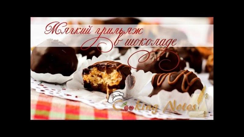 Рецепты конфет Мягкий грильяж в шоколаде очень вкусные конфеты простой рецепт