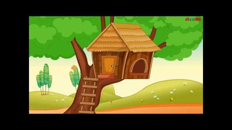 Домик на дереве. Мультфильм для детей