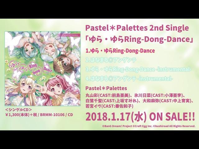 【試聴動画】Pastel*Palettes 2nd Single 表題曲「ゆら・ゆらRing-Dong-Dance」1/17発売!!