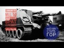 Lorraine 155 mle. 50 БольшойОднокнопочныйбрат следит за Тобой World Of Tanks Console.WOT XBOX PS4