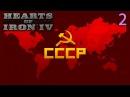 Трепещите, вражины! Hearts of Iron 4 - СССР 2