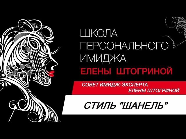 СТИЛИСТИКА. СТИЛЬ ШАНЕЛЬ В ОДЕЖДЕСовет имидж-эксперта Елены Штогриной