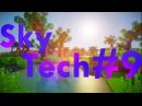 SkyTech 9   Расширил остров и построил ферму!
