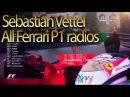 Sebastian Vettel - All Ferrari P1 team radios | 2015-2017 Mexican GP