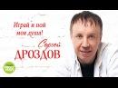 Сергей Дроздов Играй и пой моя душа Альбом 2018
