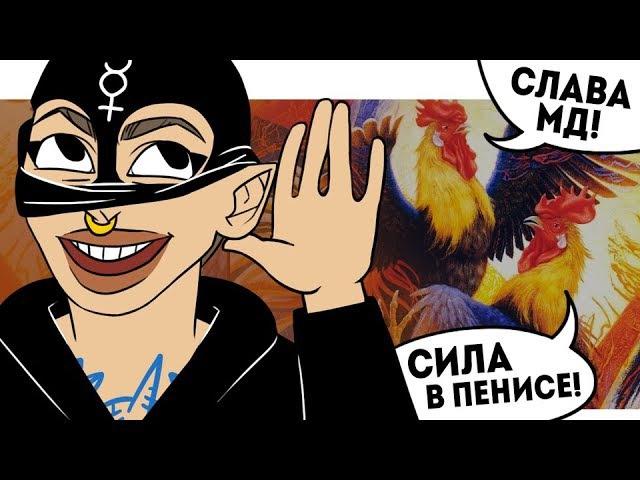 Петушиная стая МД наносит ответный удар. | ПАНОПТИКУМ